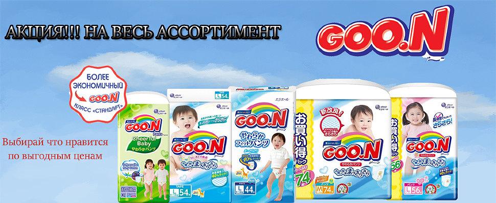 Акция на весь ассортимент GooN