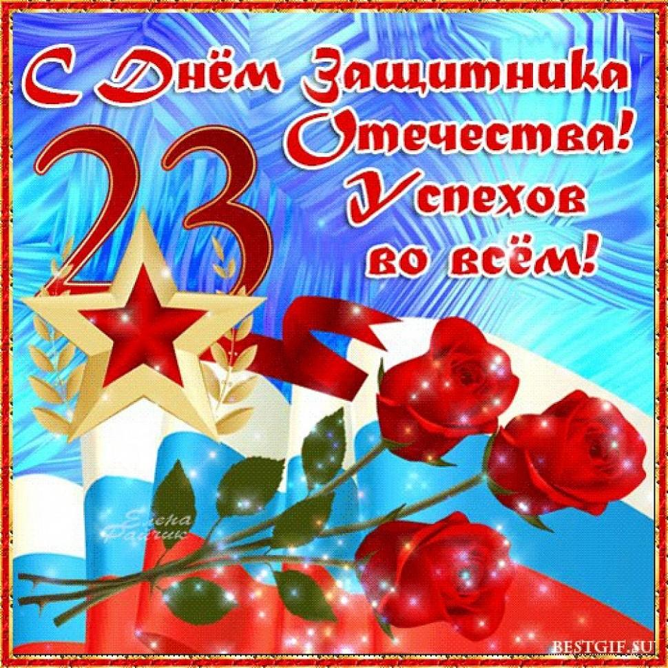 Поздравления в открытке с 23 февраля